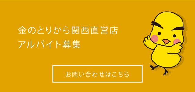 金のとりから関西直営店アルバイト募集 お問い合わせはこちら